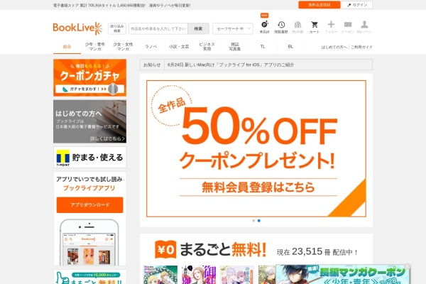 Screenshot of booklive.jp