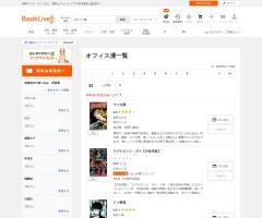 https://booklive.jp/search/keyword?keyword=%E3%82%AA%E3%83%95%E3%82%A3%E3%82%B9%E6%BC%AB&fk=&view_type=2