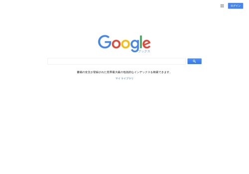 Screenshot of books.google.co.jp
