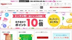 Screenshot of books.rakuten.co.jp