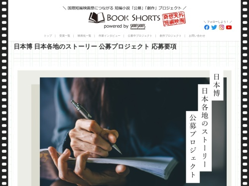Screenshot of bookshorts.jp