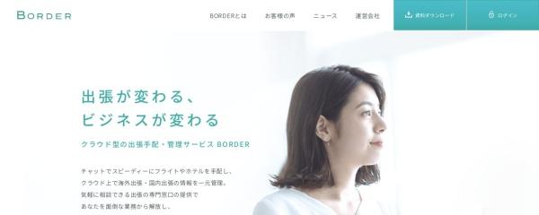 Screenshot of border.co.jp