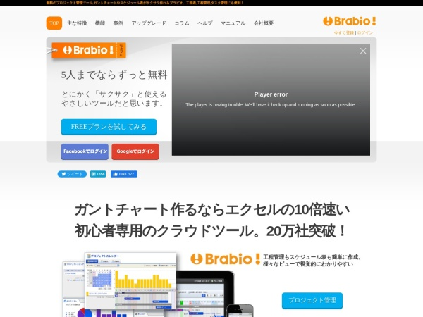 Screenshot of brabio.jp