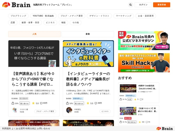 Screenshot of brain-market.com