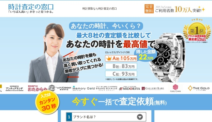 Screenshot of brand-satei.me