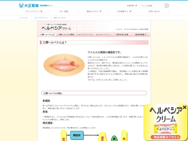 Screenshot of brand.taisho.co.jp