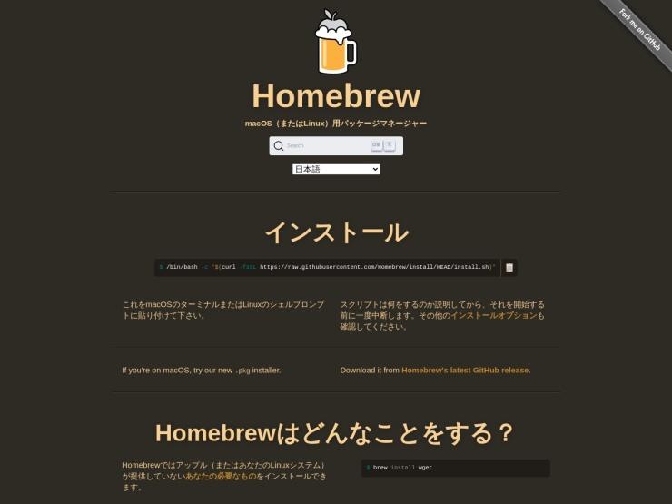 https://brew.sh/index_ja.html