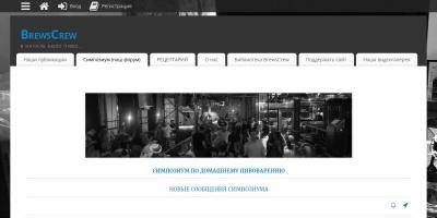Screenshot of brewscrew.ru