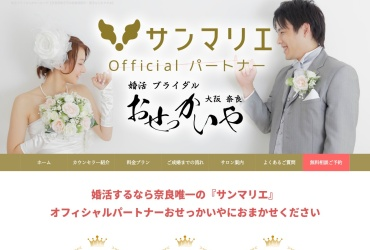 Screenshot of bridal-osekkaiya.com