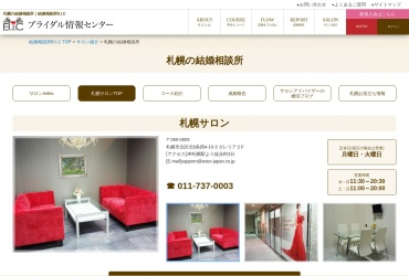 Screenshot of bridal.exeo-japan.co.jp