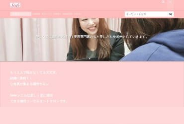 Screenshot of bridalsalonsiele.com