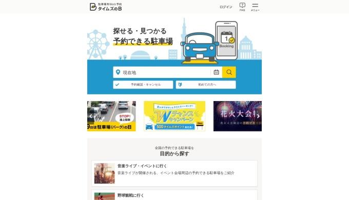 Screenshot of btimes.jp