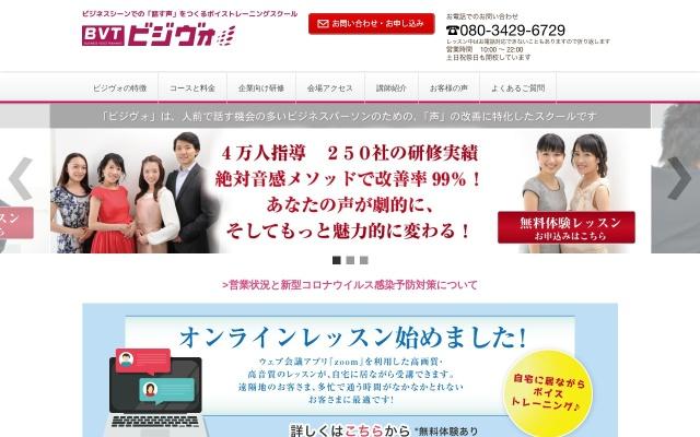 Screenshot of businessvoice.jp