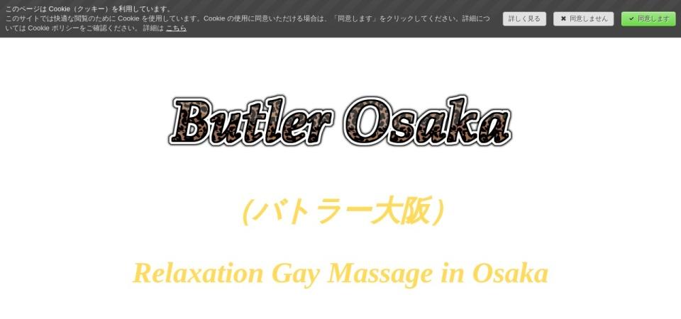 Screenshot of butler-osaka.jimdofree.com