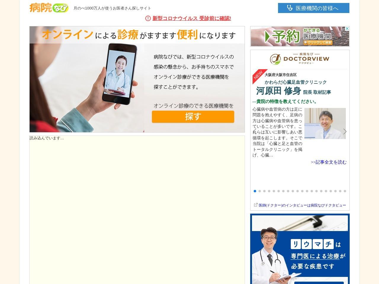 Screenshot of byoinnavi.jp