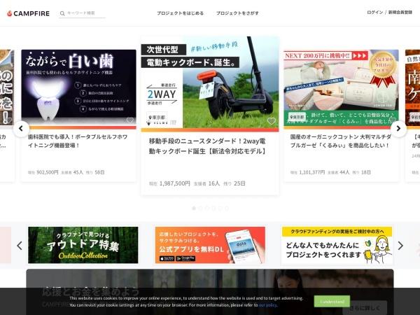 Screenshot of camp-fire.jp