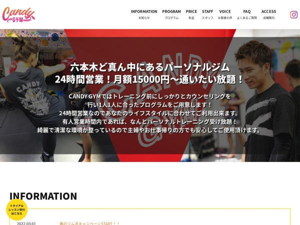 Screenshot of candy-gym.com