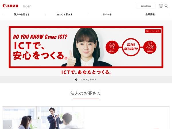 Screenshot of canon.jp