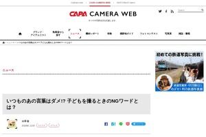 Screenshot of capa.getnavi.jp