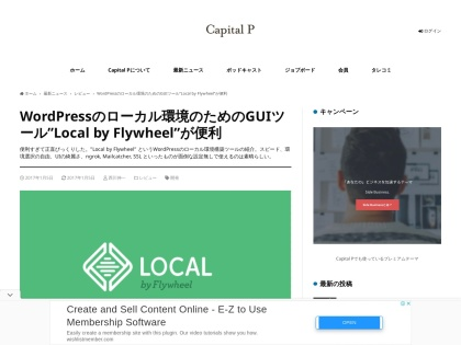 https://capitalp.jp/2017/01/05/local-by-flywheel/