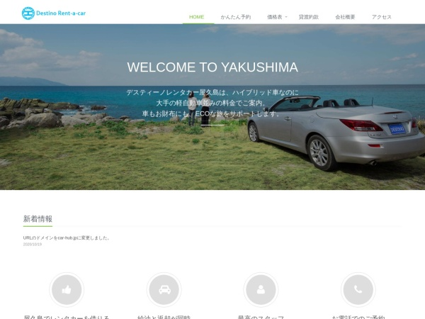 Screenshot of car-hub.jp
