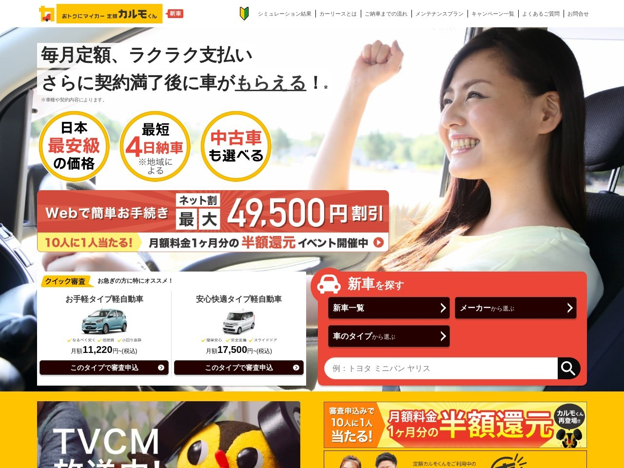 【自動投稿】 ペーパードライバー卒業にはカーリースが最適!おすすめ理由と選び方を紹介