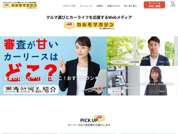 Screenshot of car-mo.jp