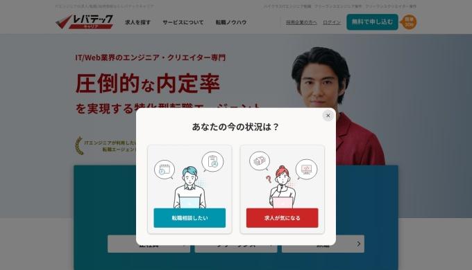 Screenshot of career.levtech.jp