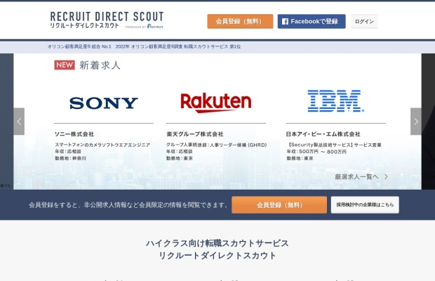 Screenshot of careercarver.jp