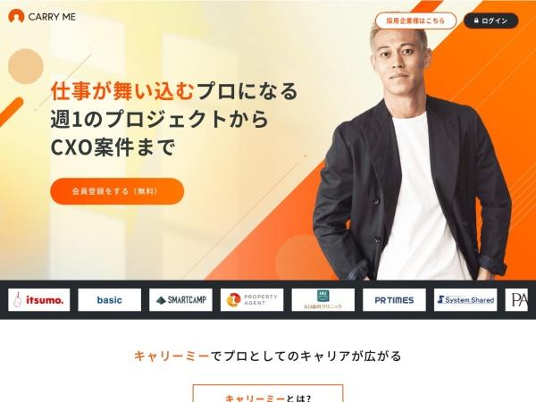 https://carryme.jp/