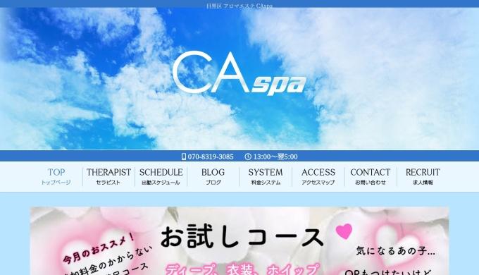 CAspa(シーエースパ)