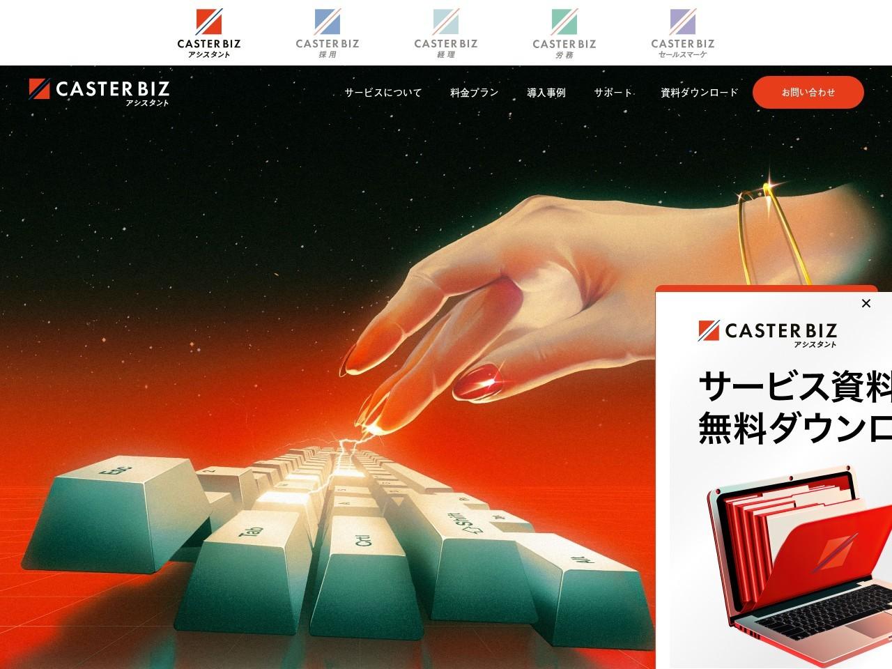 CASTER BIZ - 優秀なオンラインアシスタント