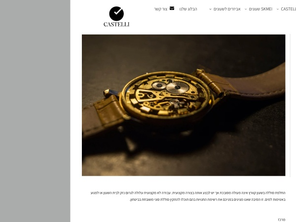 Screenshot of castelliwatches.com