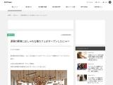 MoCHA(モカ)原宿店の紹介記事