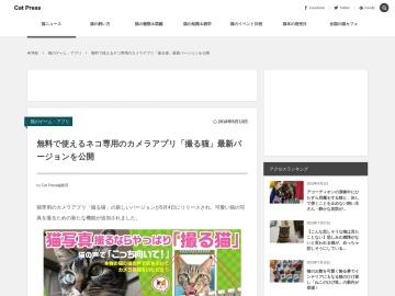 無料で使えるネコ専用のカメラアプリ「撮る猫」最新バージョンを公開