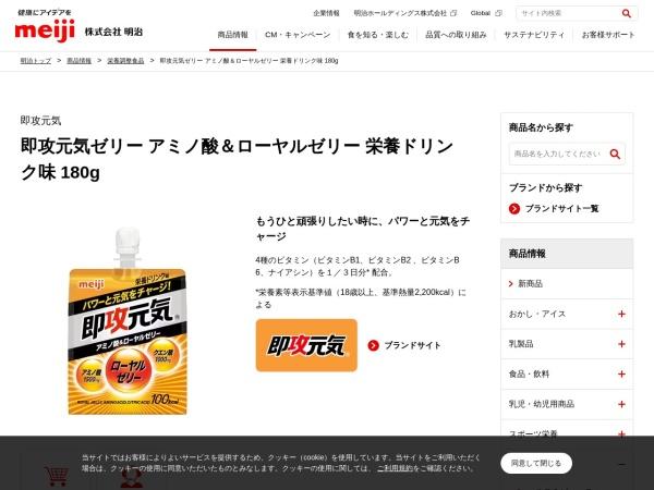https://catalog-p.meiji.co.jp/products/beauty_health/nourishmentadjust/060202/4902777343068.html