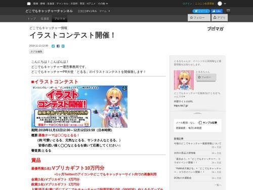 Screenshot of ch.nicovideo.jp