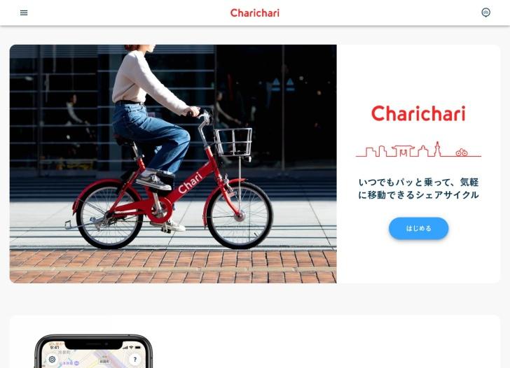 Screenshot of charichari.bike