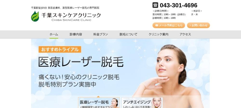 Screenshot of chiba-skincare.jp