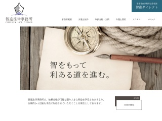 Screenshot of chishin-law.jp