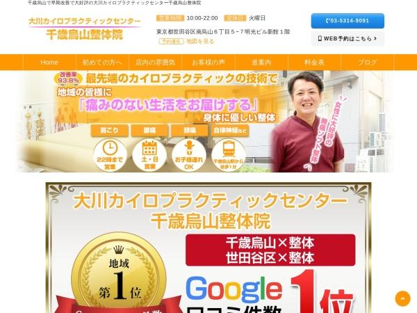 Screenshot of chitokara-seitai.com