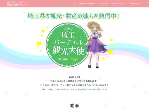 Screenshot of chocotabi-saitama.jp