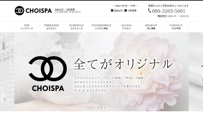 CHOISPA(チョイスパ)