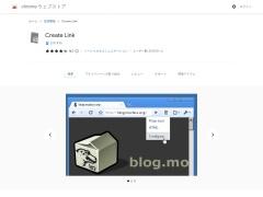 https://chrome.google.com/webstore/detail/create-link/gcmghdmnkfdbncmnmlkkglmnnhagajbm?hl=ja