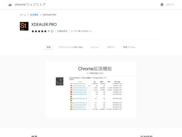 https://chrome.google.com/webstore/detail/xstock3/ebcjlgcgbldnoopenkicjmfoapcnnlbp?hl=ja