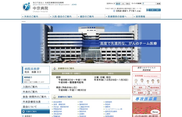 Screenshot of chukyo.jcho.go.jp