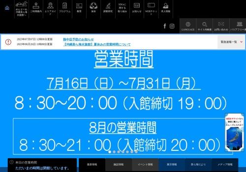 Screenshot of churaumi.okinawa