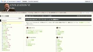 「Civilization6(Civ6 シヴィライゼーション6) 攻略Wiki 」
