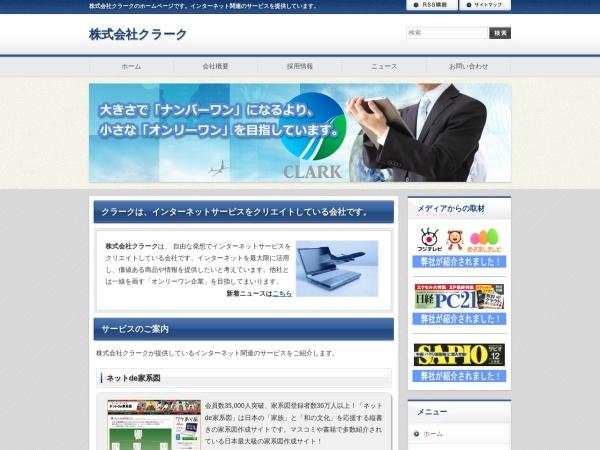 Screenshot of clark-japan.com