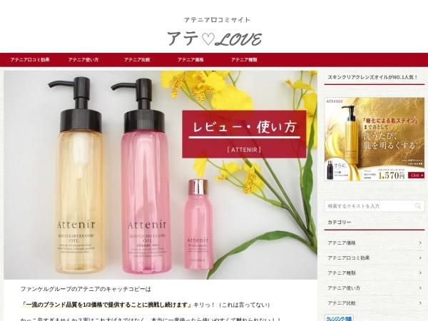 Screenshot of cleansing-attenir.com